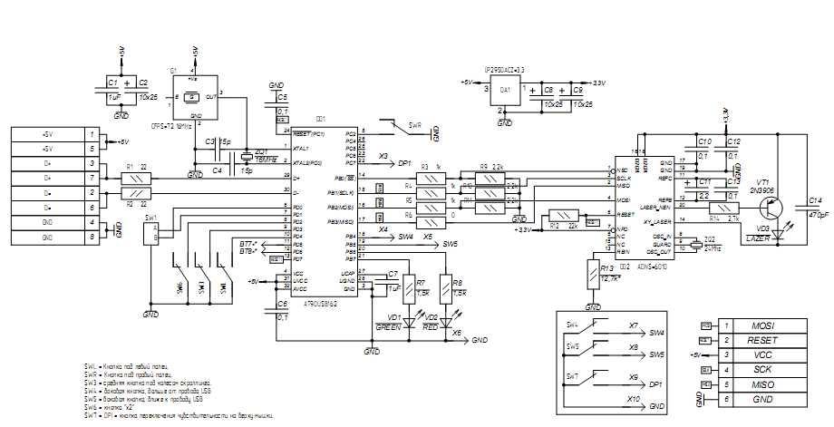 Схема из оптической мыши